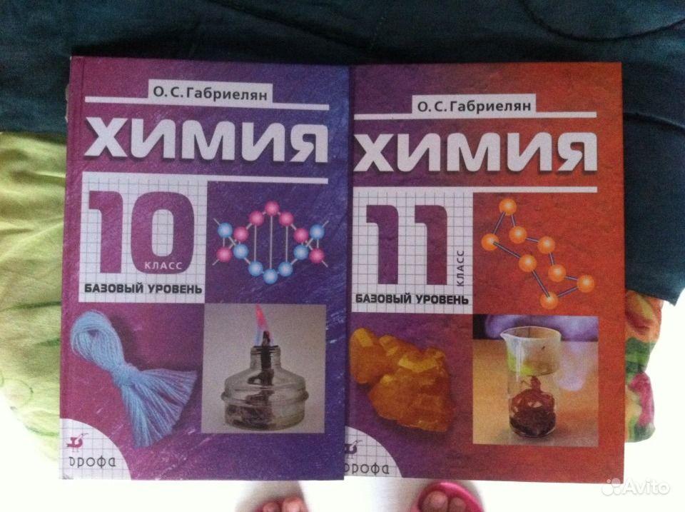 Книги по химии читать онлайн
