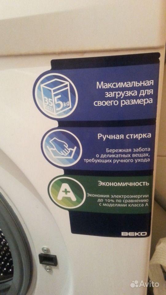 Стиральная машина веко. Новосибирская область, Бердск