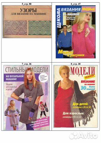 Журналы для вязания на вязальных машин