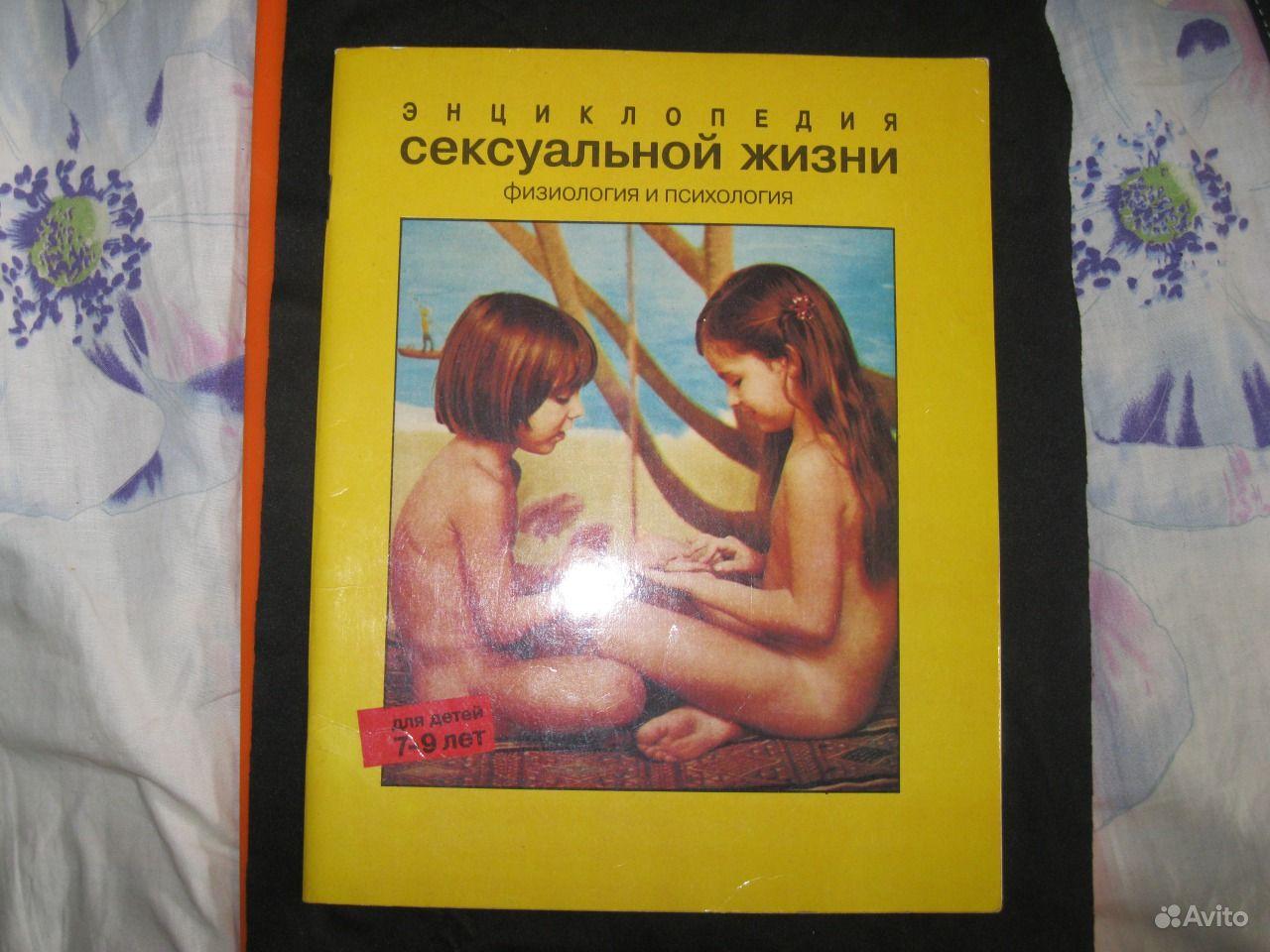 entsiklopediya-seksualnoy-zhizni-skachat