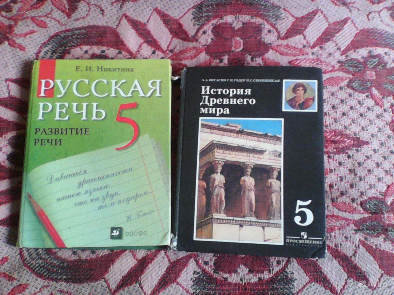 Истории учебник решебник