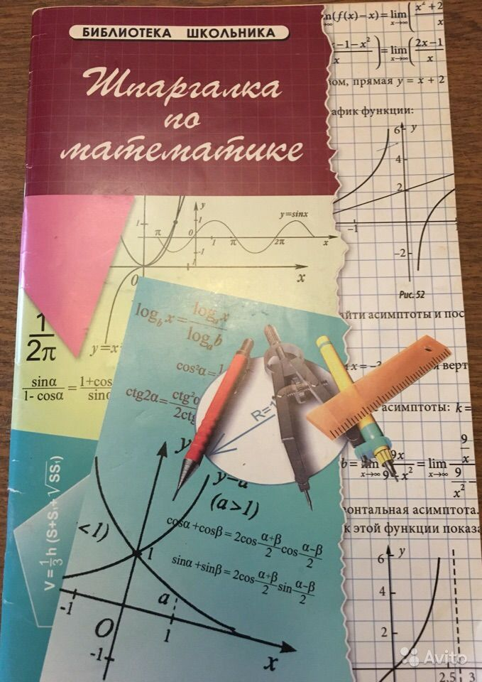 кокшетау по математике шпаргалка