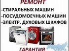 Ремонт стиральных машин Ремонт электроплит