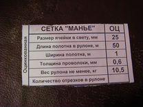 """Сетка """"Манье"""" строительная арматурно-штукатурная — Ремонт и строительство в Москве"""