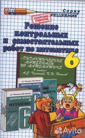 Входной Контроль По Математике 6 Класс Бунимович