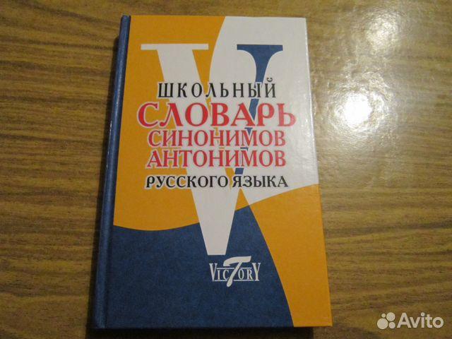 Словарь антонимов русского языка 13 фотография