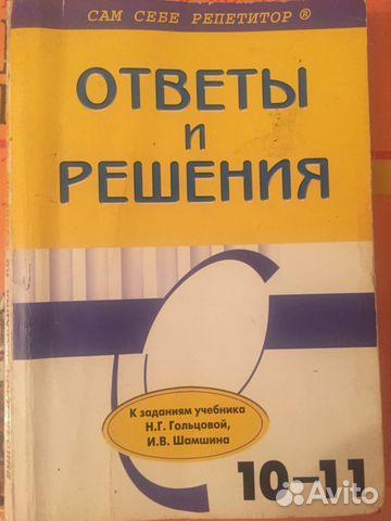 скачать программа гольцова русский язык 10-11 класс бесплатно