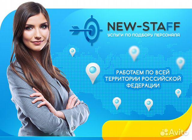 ba03796797758 Услуги - Услуги по подбору персонала в Москве предложение и поиск ...
