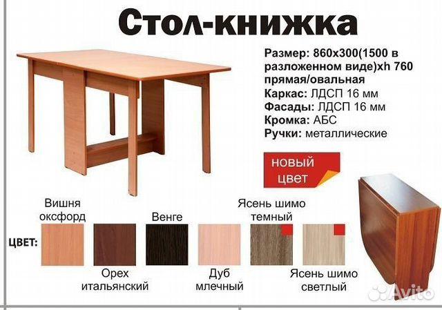 Купить стол-книжку овальную в екатеринбурге недорого - мебел.