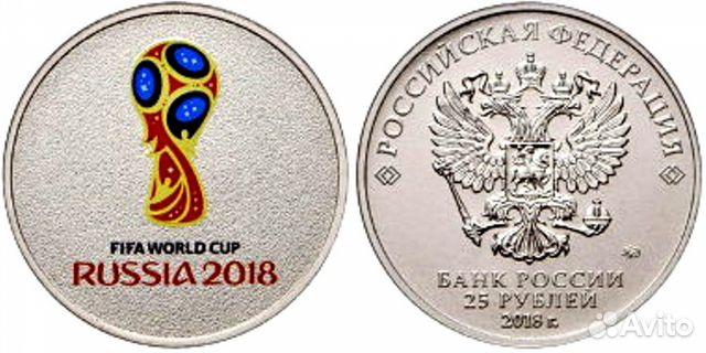 чемпионат 2018 тираж мира рублей 25