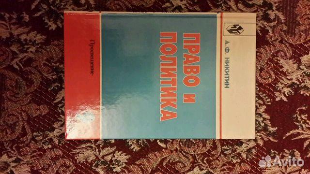 89605360323 Учебник право и политика