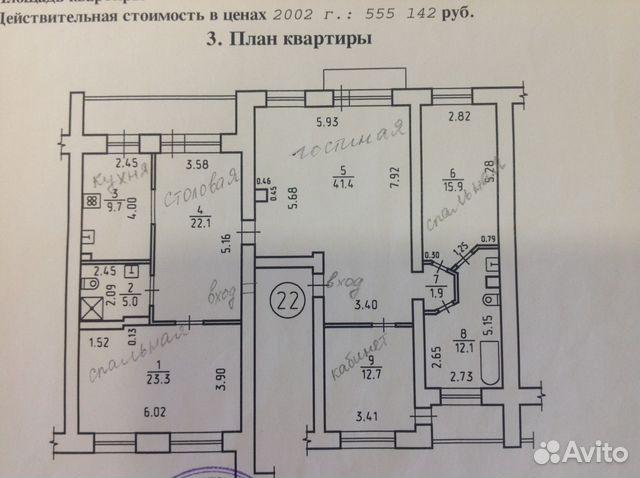 4-к квартира, 144 м², 3/5 эт.— фотография №14