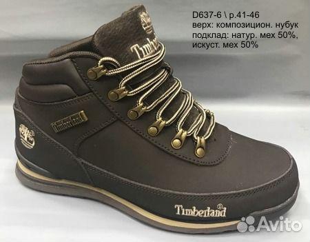 Timber ботинки зимние мужские 637-6 (40-46р.)   Festima.Ru ... d21b1f6cb3f