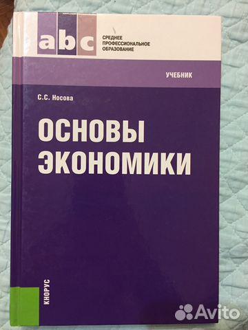 prodayu-uchebnik-po-ekonomiki-predpriyatiya