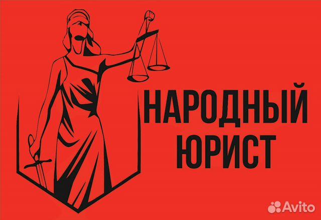 юрист гражданского профиля