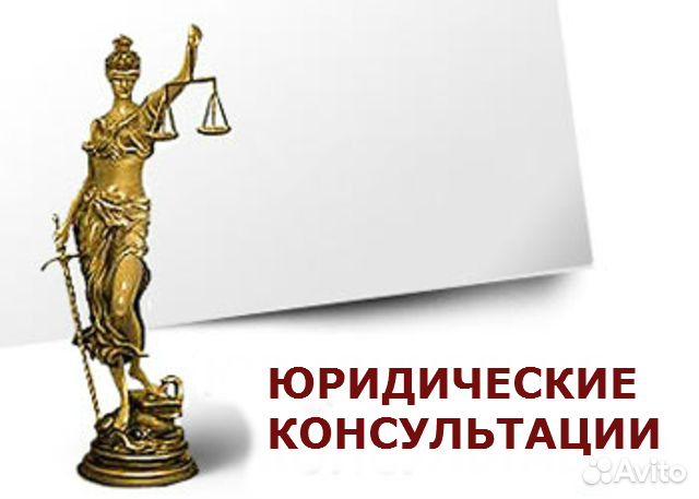Консультация юриста бесплатно онлайн круглосуточно