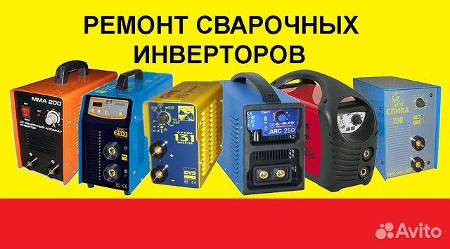 Ремонт сварочных аппаратов стерлитамак стабилизатор напряжения в донецкой области