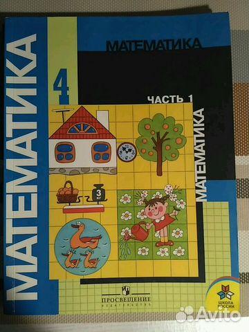 Гдз по математике 4 класс моро учебник 1, 2 часть.