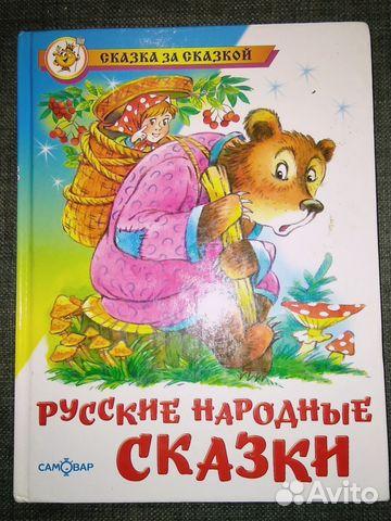 Детские книги 89537900913 купить 9