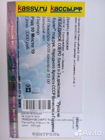 Продам билет на балет спектакль леди совершенство купить билеты