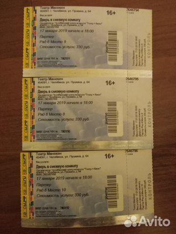 Продам билеты в театр челябинск юсуповский дворец купить билеты в театр