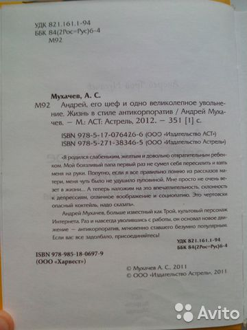 Книга Жизнь в стиле антикорпоратив. Мухачев Андрей