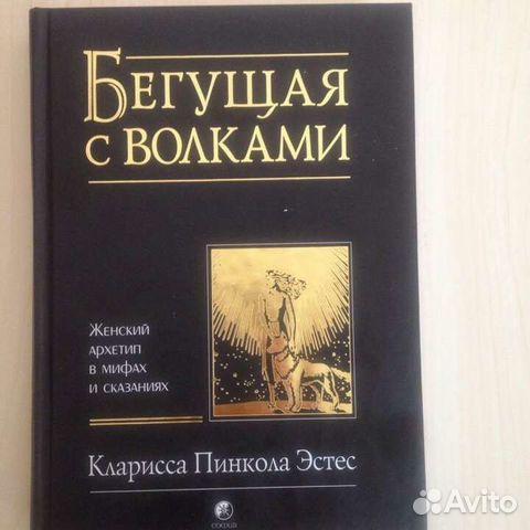eca547fab89e Эзотерические книги купить в Москве на Avito — Объявления на сайте Авито