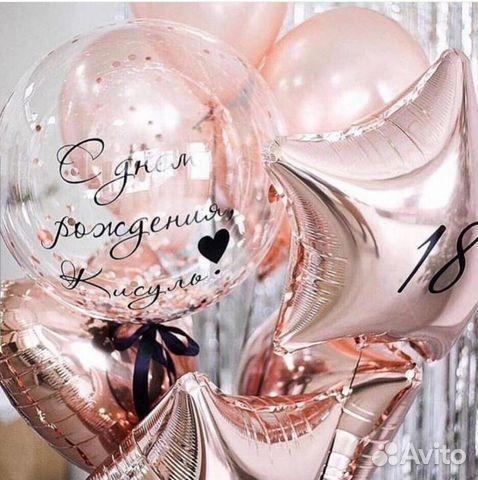 Воздушный шар 89537007442 купить 9