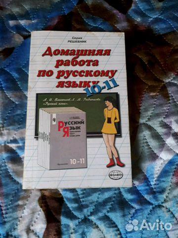 Книги,решебники 89065290011 купить 3