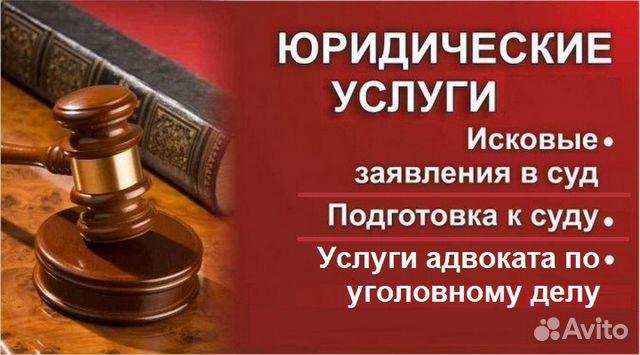 Корпоративные юридические услуги