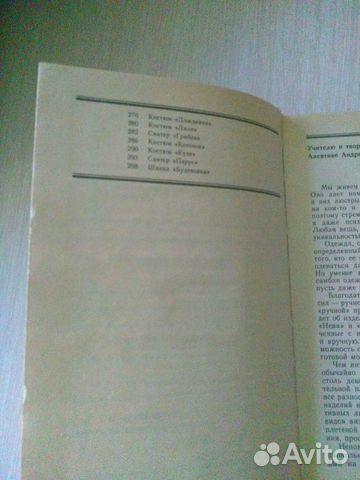 Книга по машинному вязанию Вдвоем с волшебницей 89530457968 купить 4