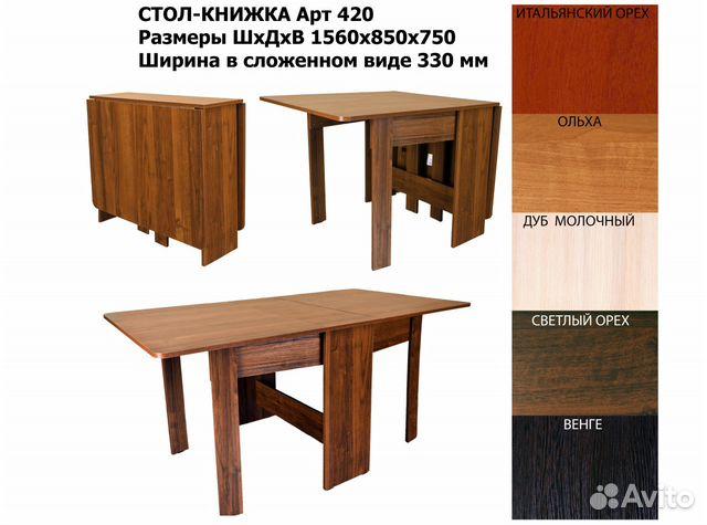 7dae6e31a362e Стол книжка большой выбор купить в Санкт-Петербурге на Avito ...