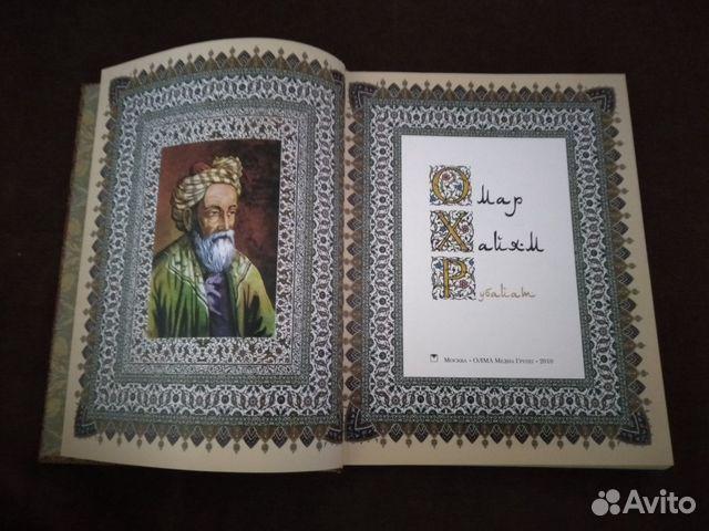 Книга Омар Хайям Рубайат 89069541588 купить 2