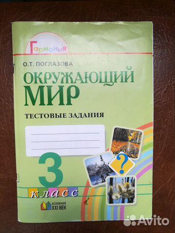 Окружающий мир 3 класс 89533193368 купить 2