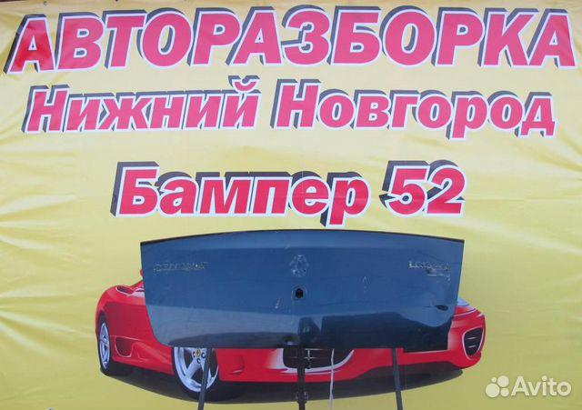 89524408730 Renault Logan 2005 ) крышка багажника