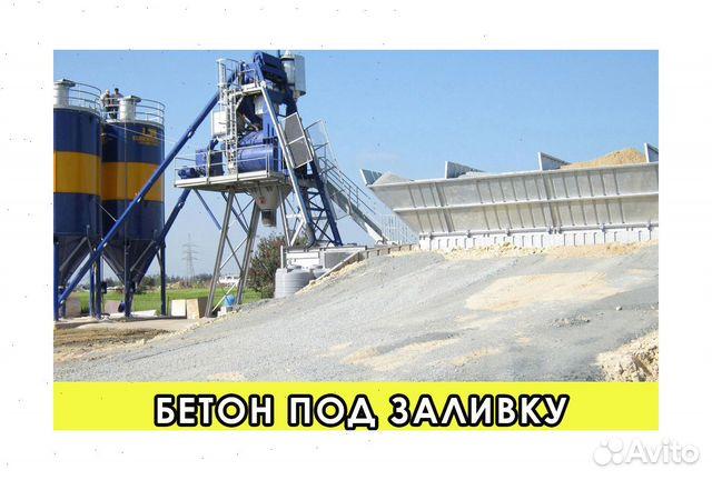 Бетон куплю тольятти бетон 64 саратов