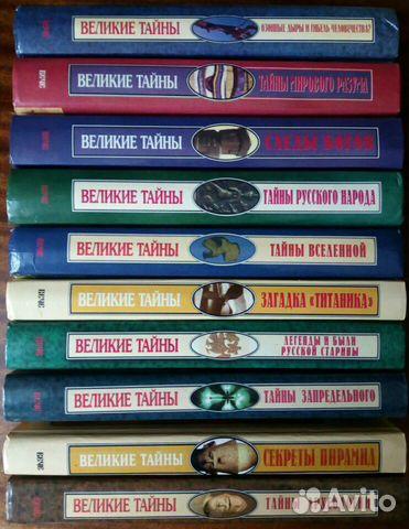 Великие тайны набор книг 89507466679 купить 1