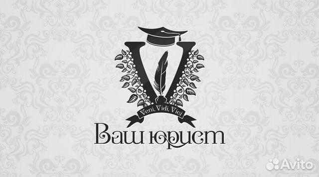 Бесплатные услуги юриста новосибирск