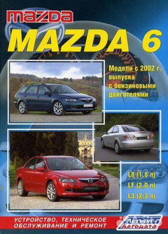 Mazda 6 2002 Авто книга 89118613536 купить 1