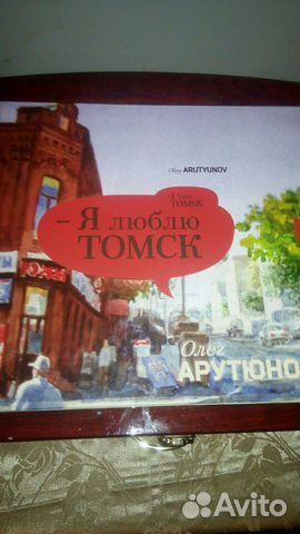 Книги с картинками Я люблю Томск 89513910199 купить 1