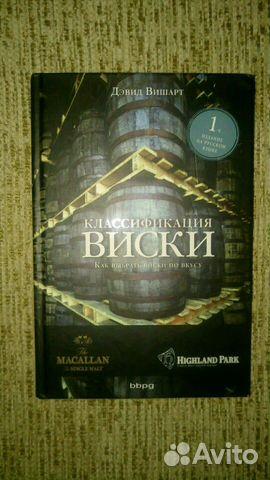 Книга о виски колекционная,первое издание