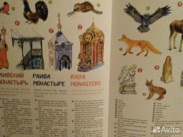 Увлекательный Татарстан книга купить 3