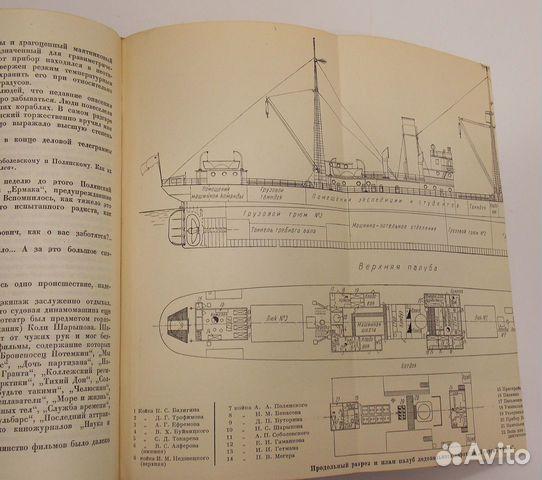 Книга К.С. Бадигин. 1941 89617538239 купить 7