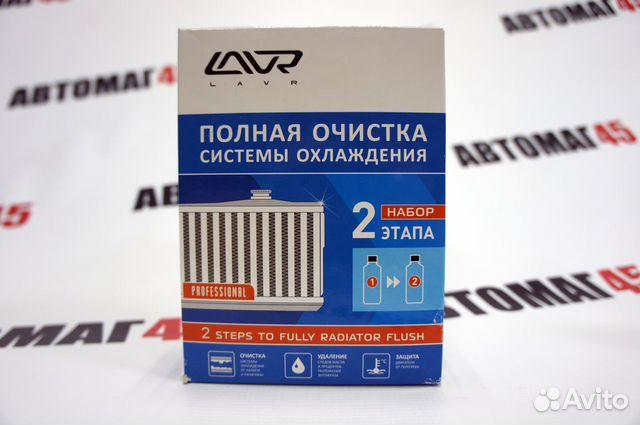 Набор Полная очистка системы охлаждения 2в1 Lavr 89091779933 купить 2