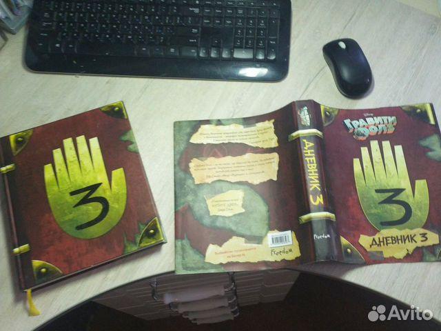 Книга из мультфильма гравити фолз  89217333461 купить 2