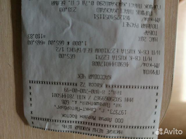Светильник настенный  89052028666 купить 2