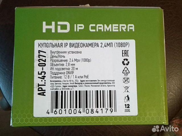 Купольная IP видеокамера