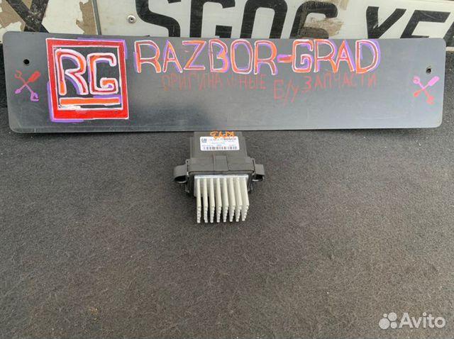 Резистор отопителя Chevrolet Cruze хэтчбек 1 2012  89086364687 купить 1