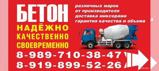 Новочеркасск купить бетон товарный бетон чебоксары