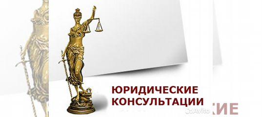 юридические консультация нижний тагил